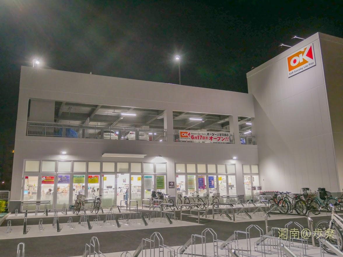オーケー 辻堂羽鳥店 2020/6/17 開店 駐車場は157台 駐輪場はロック装置なし