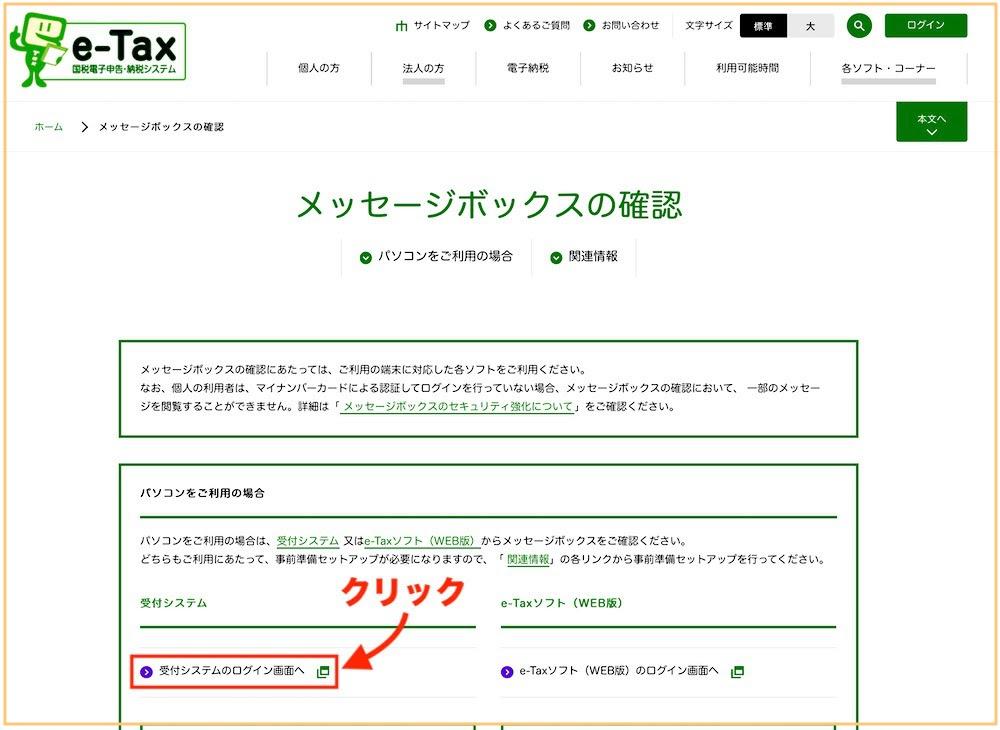 e-Taxから電子納税する方法
