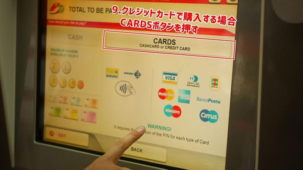 電車のチケットの購入方法9