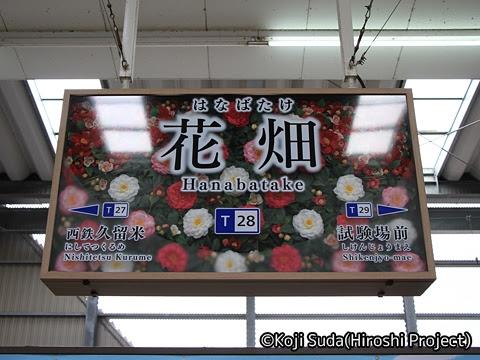 西鉄 6050形改造「THE RAIL KITCHEN CHIKUGO」 花畑駅 駅名標_02