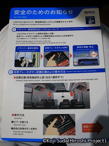 西鉄「フェニックス号」 安全のお知らせ(取り扱い方法)