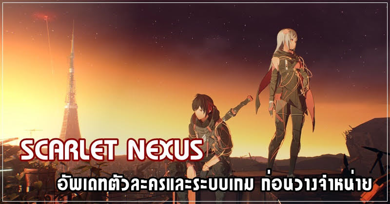 SCARLET NEXUS ตัวละครใหม่และรายละเอียดระบบเกม