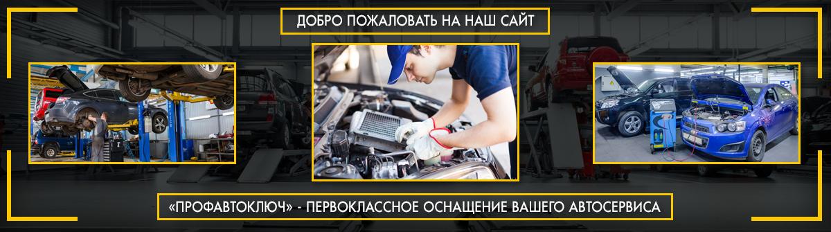 «ПрофАвтоКлюч» - первоклассное оснащение вашего автосервиса