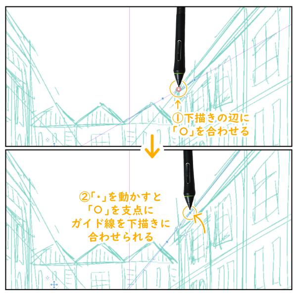 クリスタ:パース定規(ガイド線)