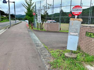 大村保育所前バス停