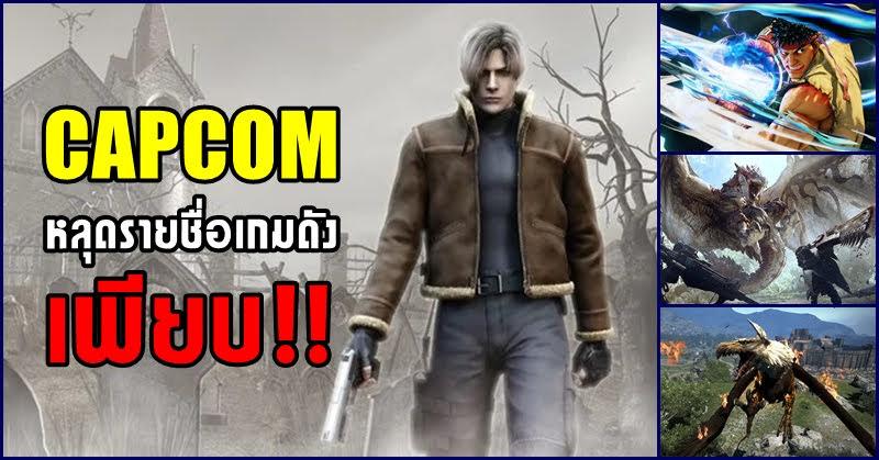 หลุด Capcom โดนโจมตีจาก ransom ware รายชื่อเกมดังเพียบ!
