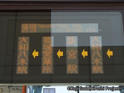 奈良交通「八木新宮線ツアー」 ・938 側面LED