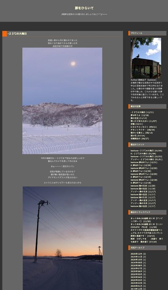 -23℃の大晦日【扉をひらいて・尾崎圭子さん】