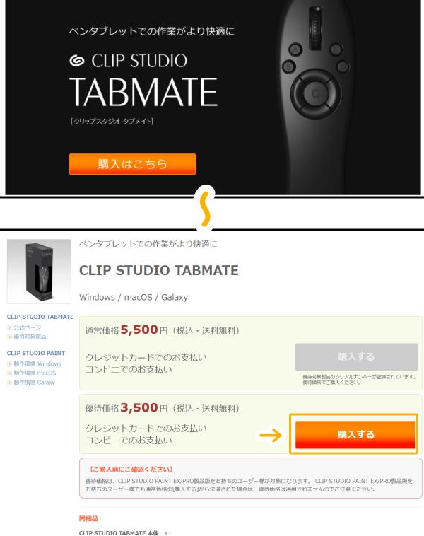 クリスタ創作応援サイト:ストア(TABMATE優待購入)