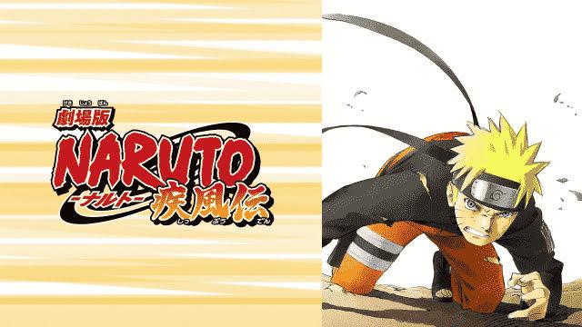 NARUTO -ナルト- 疾風伝|映画無料動画まとめ