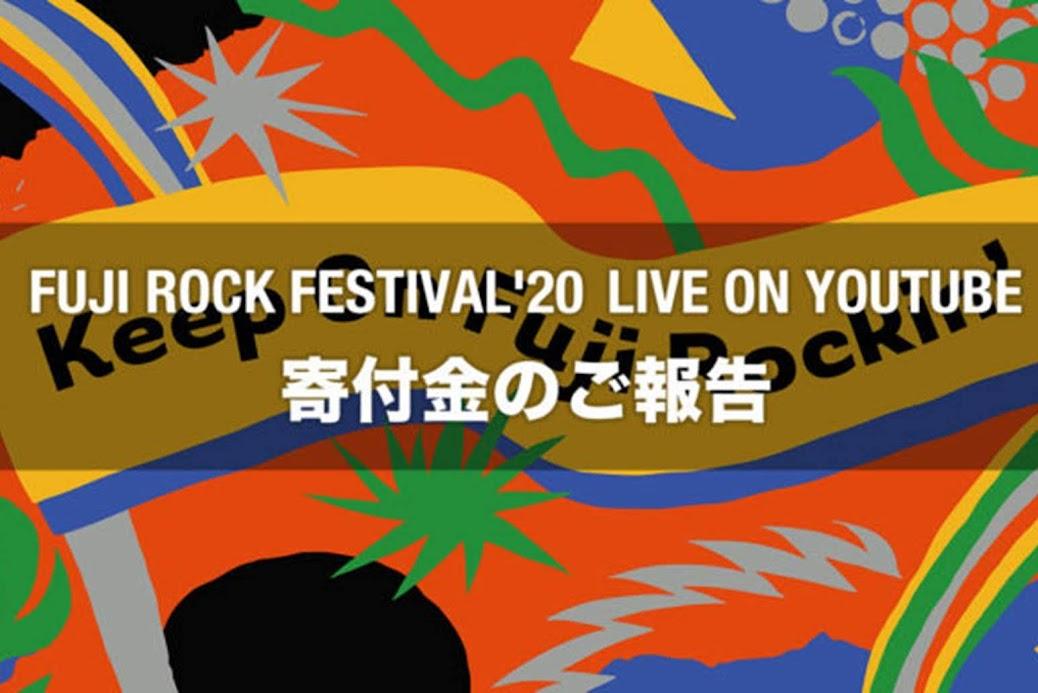FUJI ROCK 直播募款581萬日圓全數捐出!