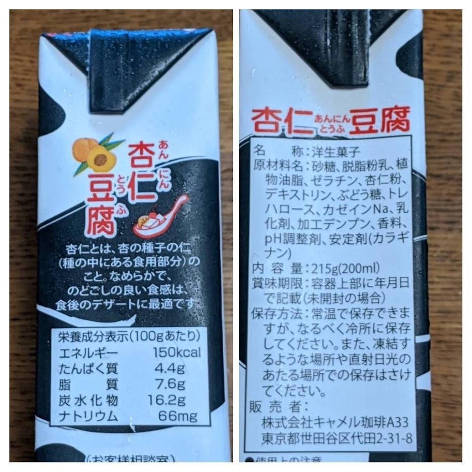 パンダ杏仁豆腐 栄養成分表示と原材料名の画像