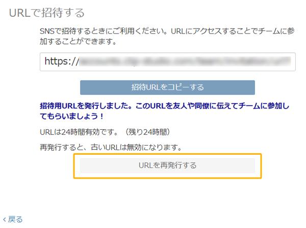 クリスタのチーム制作「URLで招待する」(再発行)
