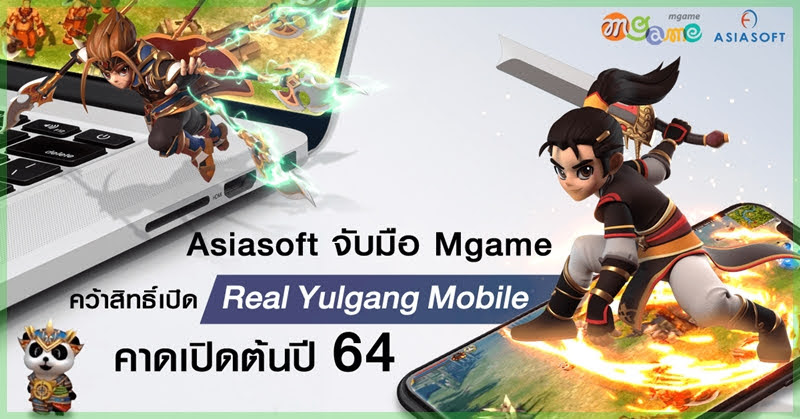 Real Yulgang Mobile เตรียมเปิดในไทย ต้นปี 64