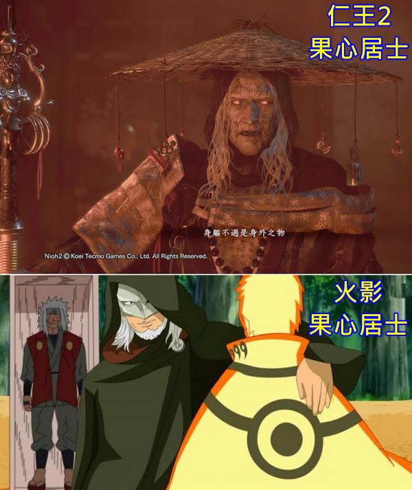 2 居士 果 心 仁王