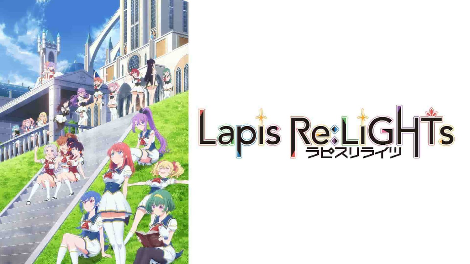 Lapis Re:LiGHTs|全話アニメ無料動画まとめ