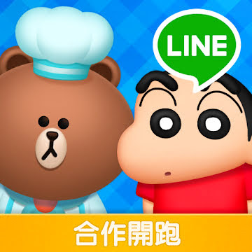 【Android/iOS】Line 熊大上菜 X 蠟筆小新