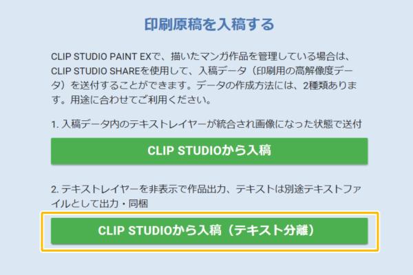 クリスタシェア:CLIP STUDIOから入稿(テキスト分離)