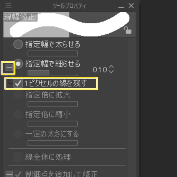 クリスタ:線幅修正ツール(1ピクセルの線を残す)