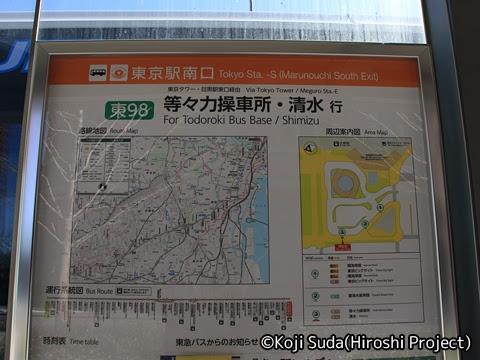 東急バス 目黒 M1999_04 東京駅南口にて_04