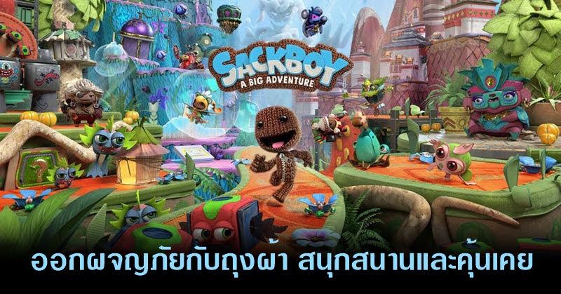 Sackboy: A Big Adventure เตรียมวางจำหน่าย 12 พฤศจิกายน 2563