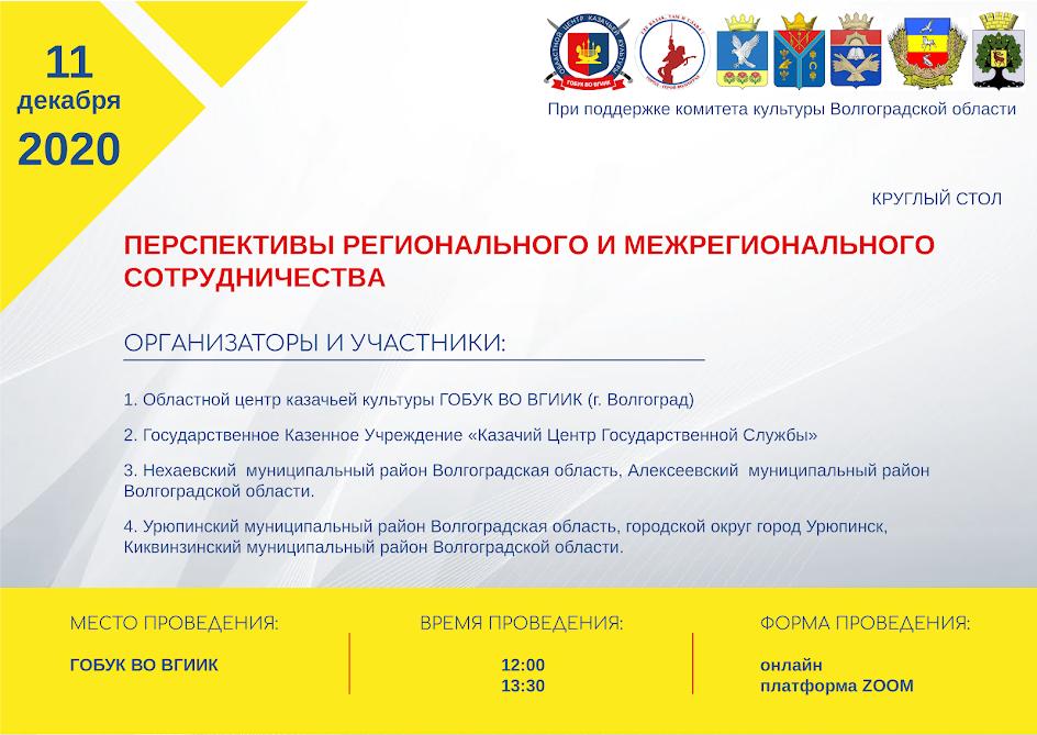11 декабря 2020г. прошел Круглый стол на тему: «Перспективы развития регионального и межрегионального сотрудничества»