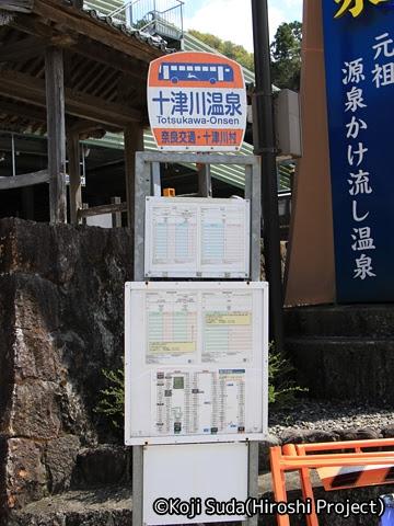 奈良交通「八木新宮線」 ・938 十津川温泉_01