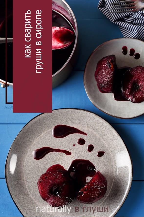 Как сварить груши в сиропе на десерт | Блог Naturally в глуши