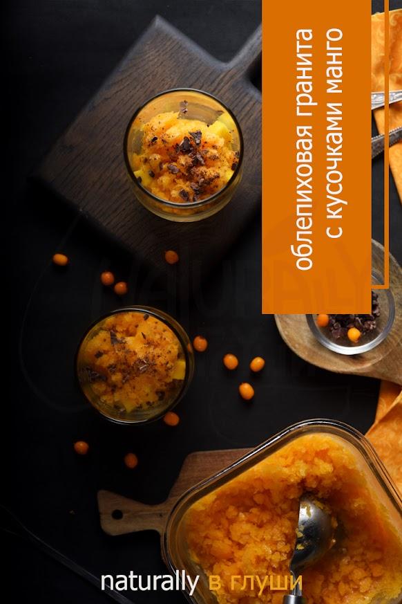 Ггранита из облепихи с кусочками манго | Блог Naturally в глуши