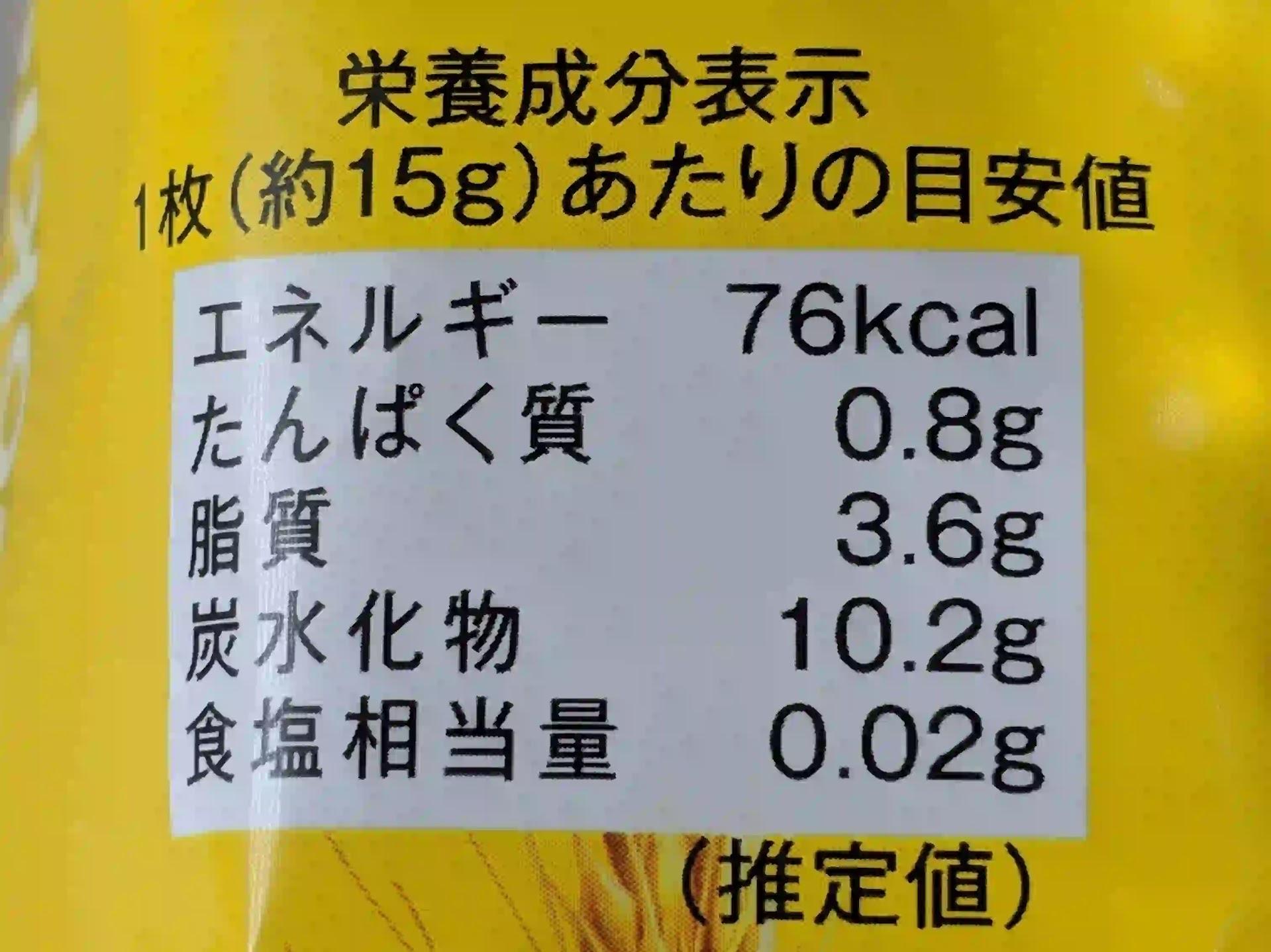 カルディ シリアルクッキー パイナップル 栄養成分表示