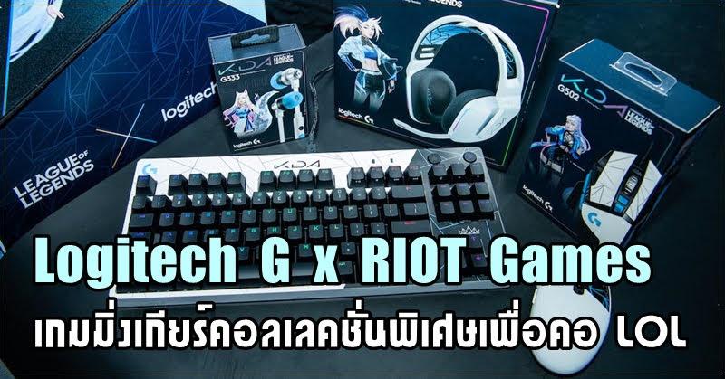 Logitech G x RIOT Games เปิดตัวเกมมิ่งเกียร์ คอลเลคชั่นพิเศษ