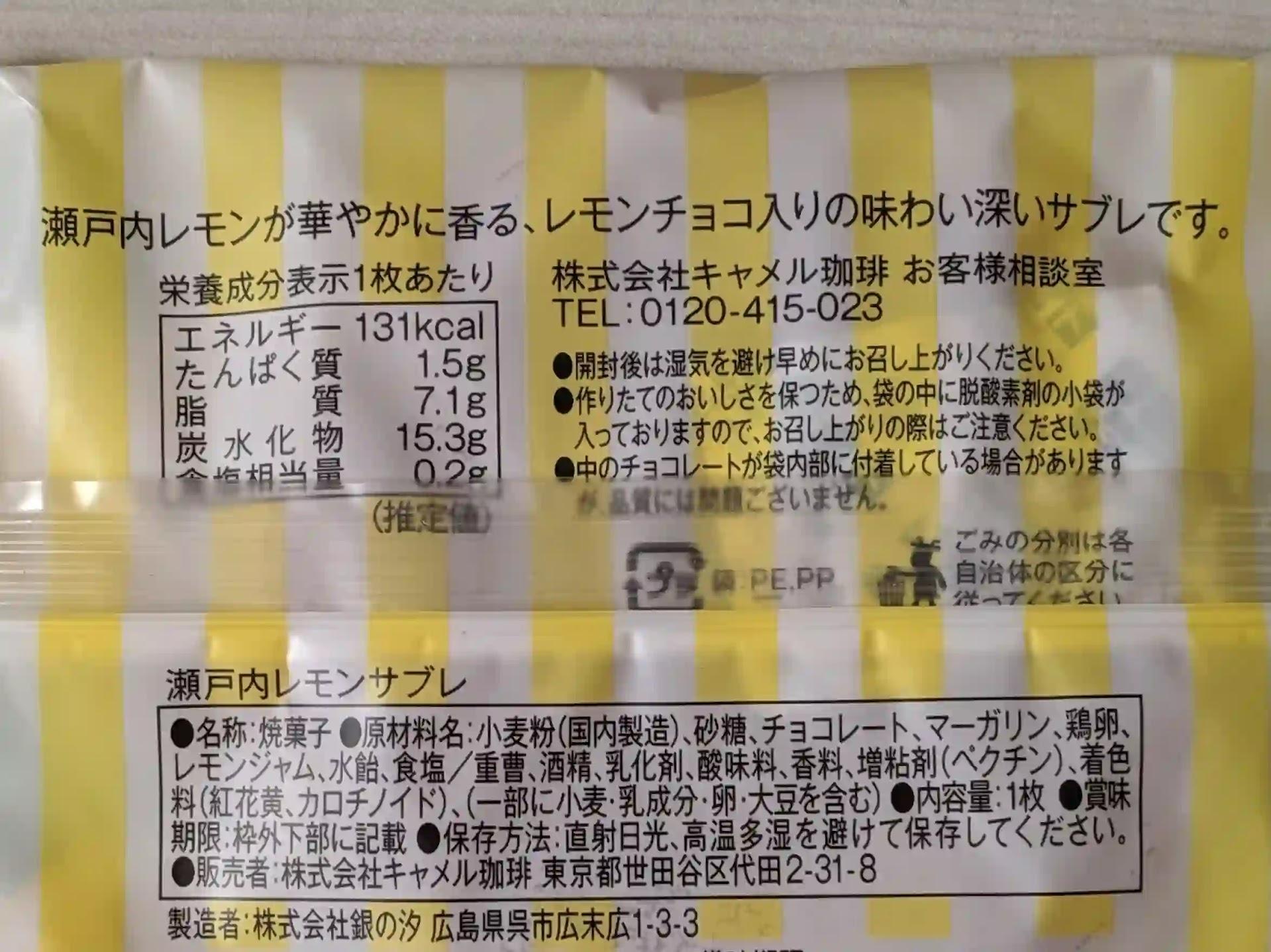 カルディ 瀬戸内レモンサブレ 栄養成分表示