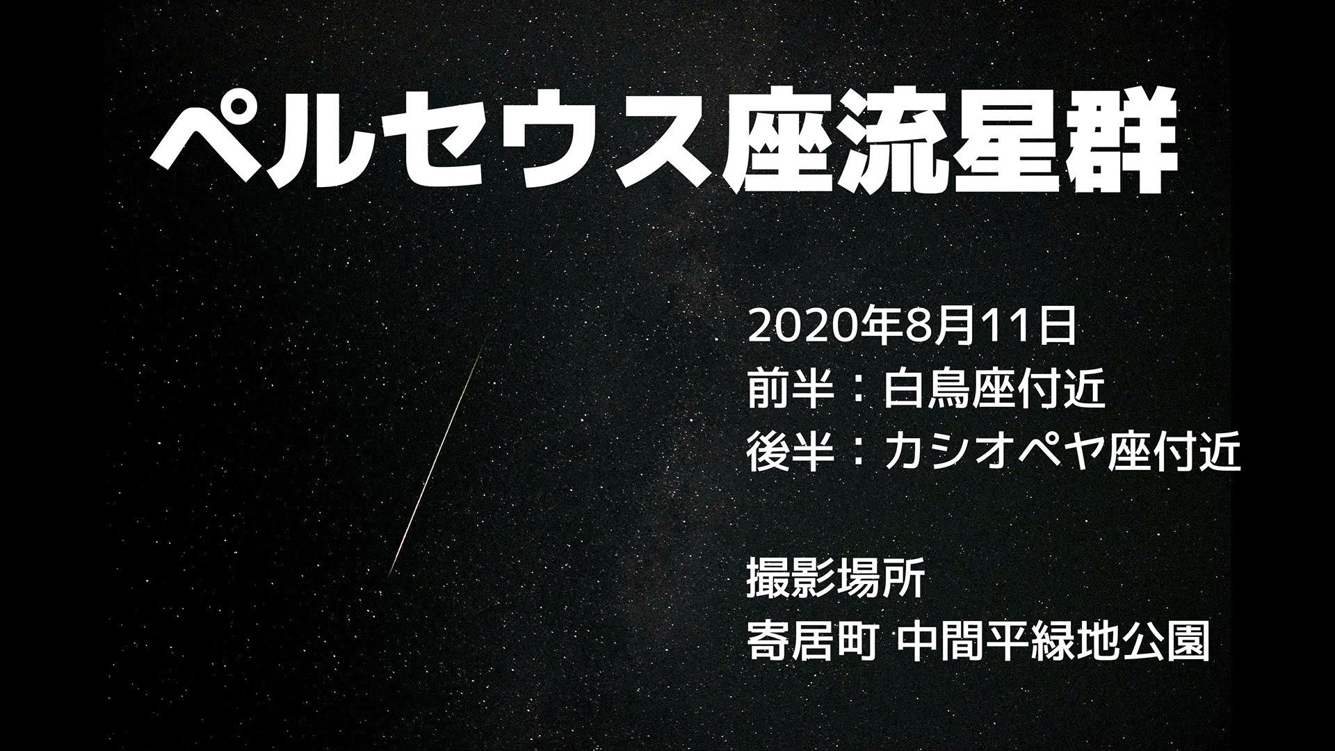 ペルセウス座流星群 タイムラプス動画(8月11日バージョン)