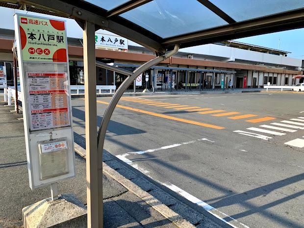 本八戸駅バス停