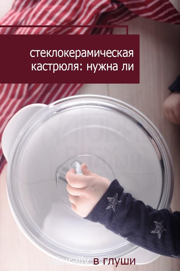 Для чего подходит стеклокерамическая кастрюля | Блог Naturally в глуши