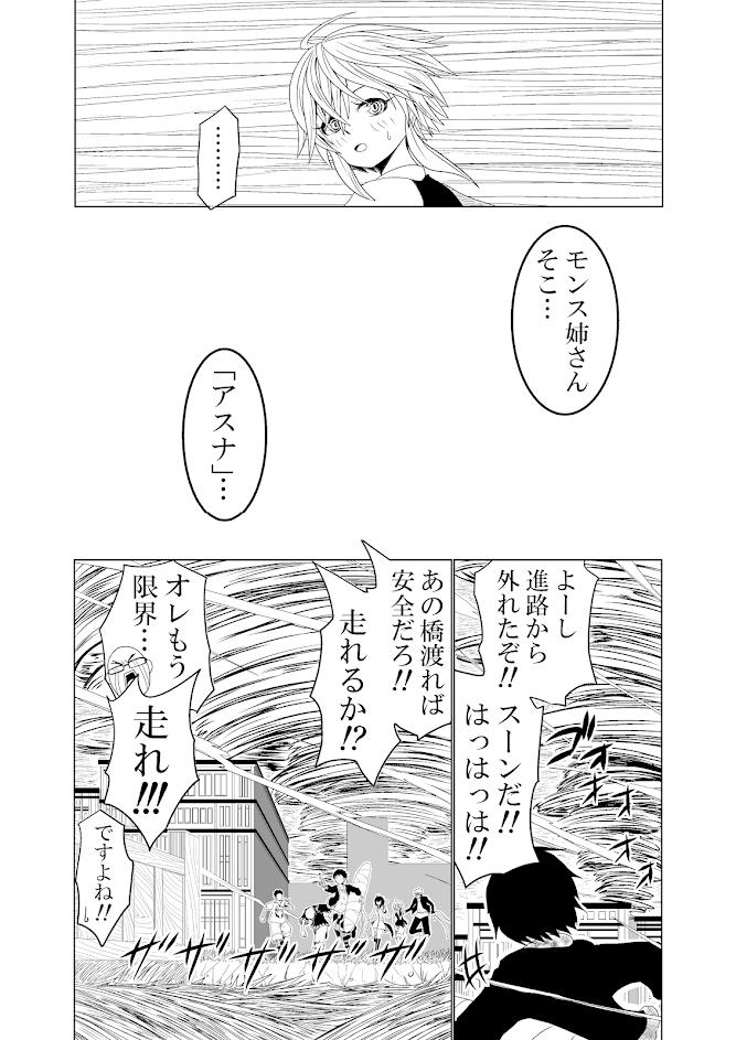 バリアス・サン2_8