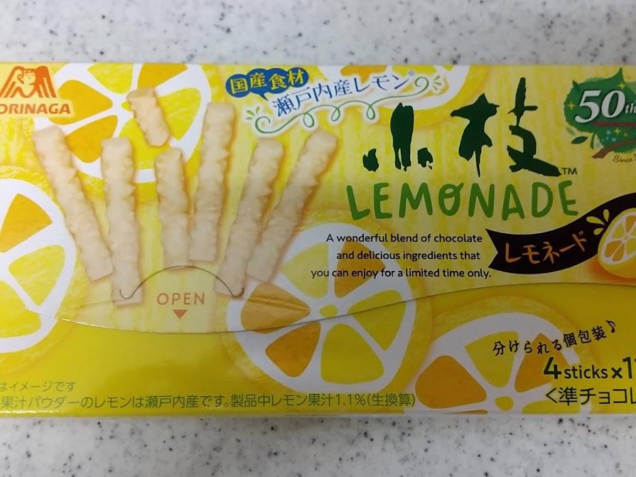 小枝 瀬戸内レモン