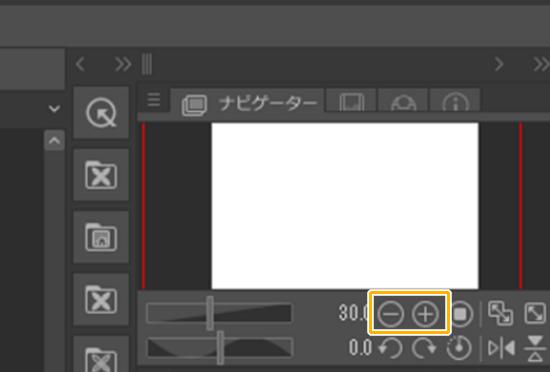 クリスタの画面拡大・縮小ボタン