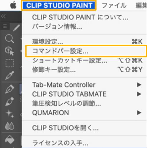 クリスタ「コマンドバー設定」(mac OS)