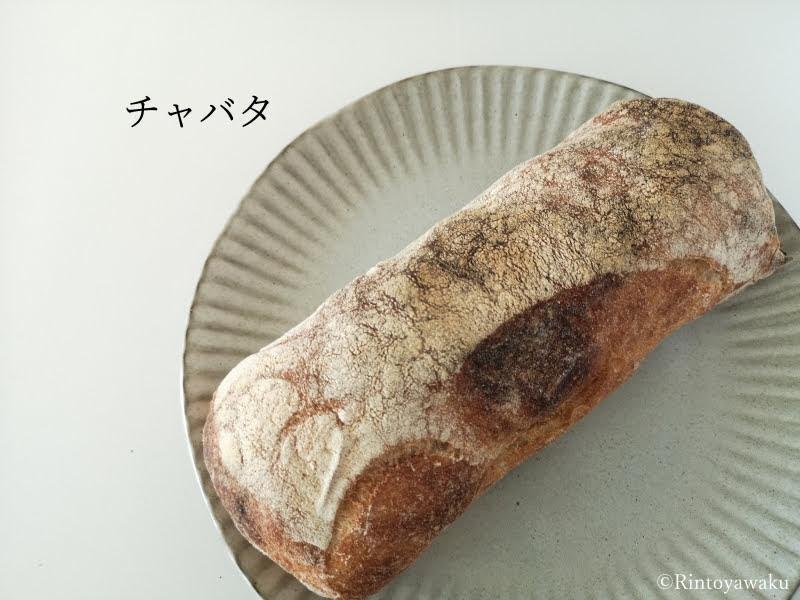パン屋 二兎:チャバタ
