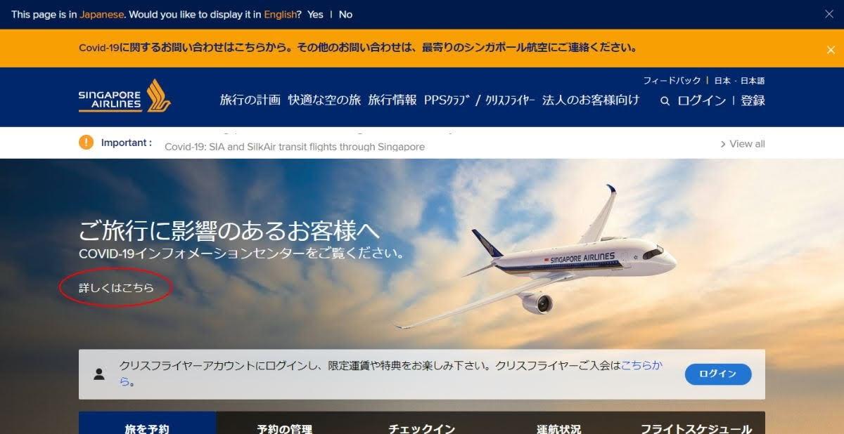 シンガポール航空トップページ