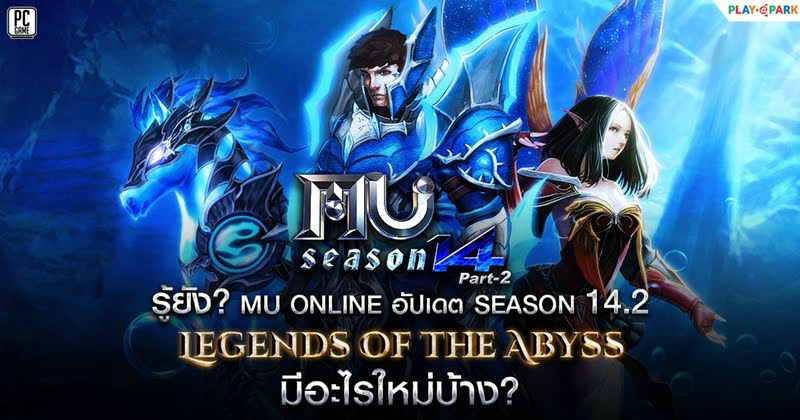 "MU Online อัพเดท Season 14.2 : Legends of the Abyss ""ตำนานแห่งหุบเหวปีศาจ"""