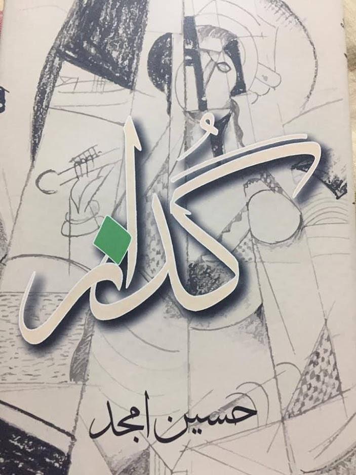 گداز - حسین امجد کا مجموعہ کلام