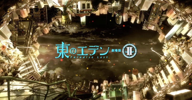 東のエデン 劇場版II Paradise Lost|映画無料動画まとめ