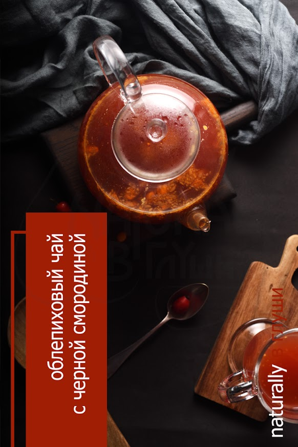 Облепиховый чай с черной смородиной | Блог Naturally в глуши