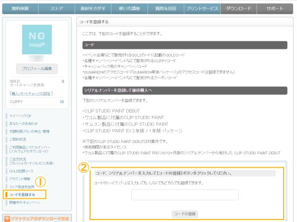 クリスタ創作応援サイト:コードを登録する