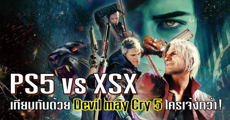 เทียบ Devil may Cry 5 PS5 vs XSX มาดูวีดีโอกันจะจะว่าใครชนะ!