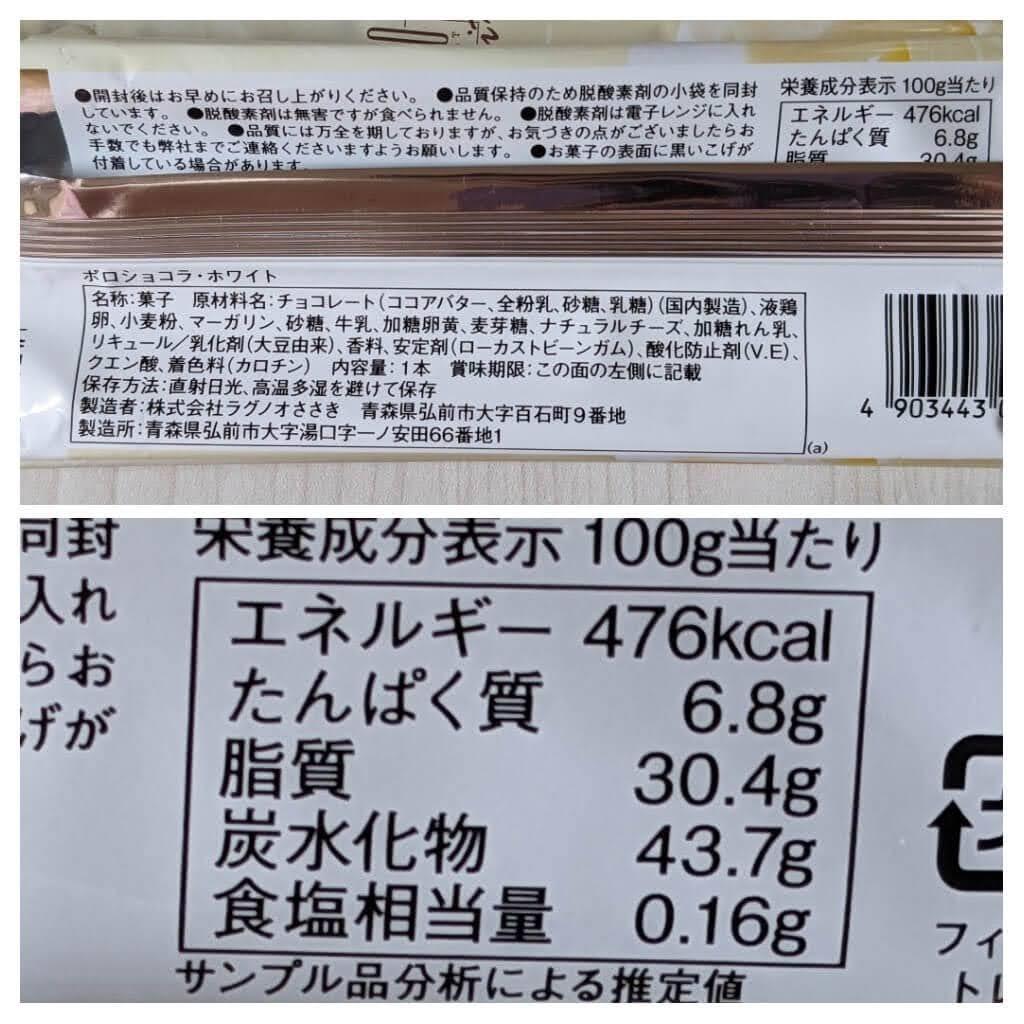 ラグノオ ポロショコラ・ホワイト 栄養成分表示