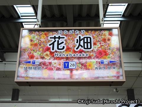 西鉄 6050形改造「THE RAIL KITCHEN CHIKUGO」 花畑駅 駅名標_01