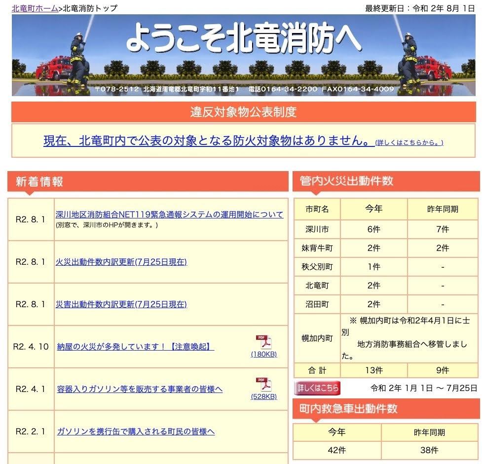 2020年7月:火災・災害出動件数内訳更新【北竜消防】